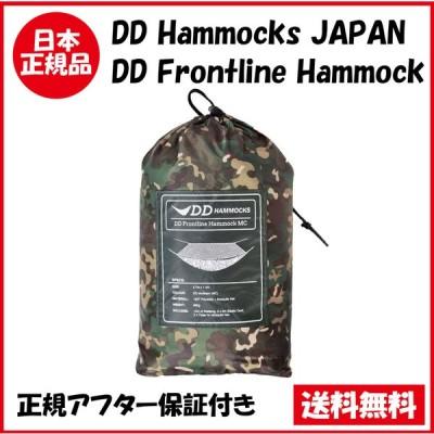 日本正規品 DDフロントライン ハンモック MC 迷彩 カモフラ DD Frontline Hammock DDハンモック DD Hammocks 蚊帳付き アウトドア キャンプ