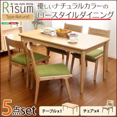 ダイニング5点セット(テーブル+チェア4脚)ナチュラルロータイプ チェアは完成品  木製アッシュ材|Risum-リスム-☆SO-TT