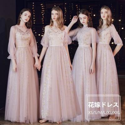 ロングドレス ブライズメイドドレス 結婚式 花嫁 二次会 パーティードレス 卒業式 お呼ばれワンピース ドレス 演奏会ドレス 忘年会