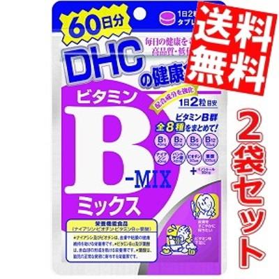 【送料無料2袋セット】DHC 120日分 ビタミンBミックス (60日分×2袋)[DHC サプリメント][のしOK]big_dr