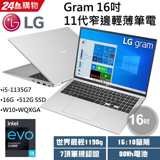 LG gram_16Z90P-G.AA56C2 銀(i5-1135G7/16G/512G SSD/W10/WQXGA/16)