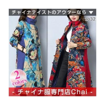チャイナドレス アウター チャイナ服 長袖 コート 普段着 上品 舞台 衣装 民族 中国風 zo32 【chaiはポイント最大3倍】