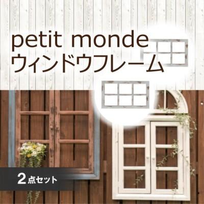 petit monde ウィンドウフレーム 2点セット 雑貨 おしゃれ インテリア 40773