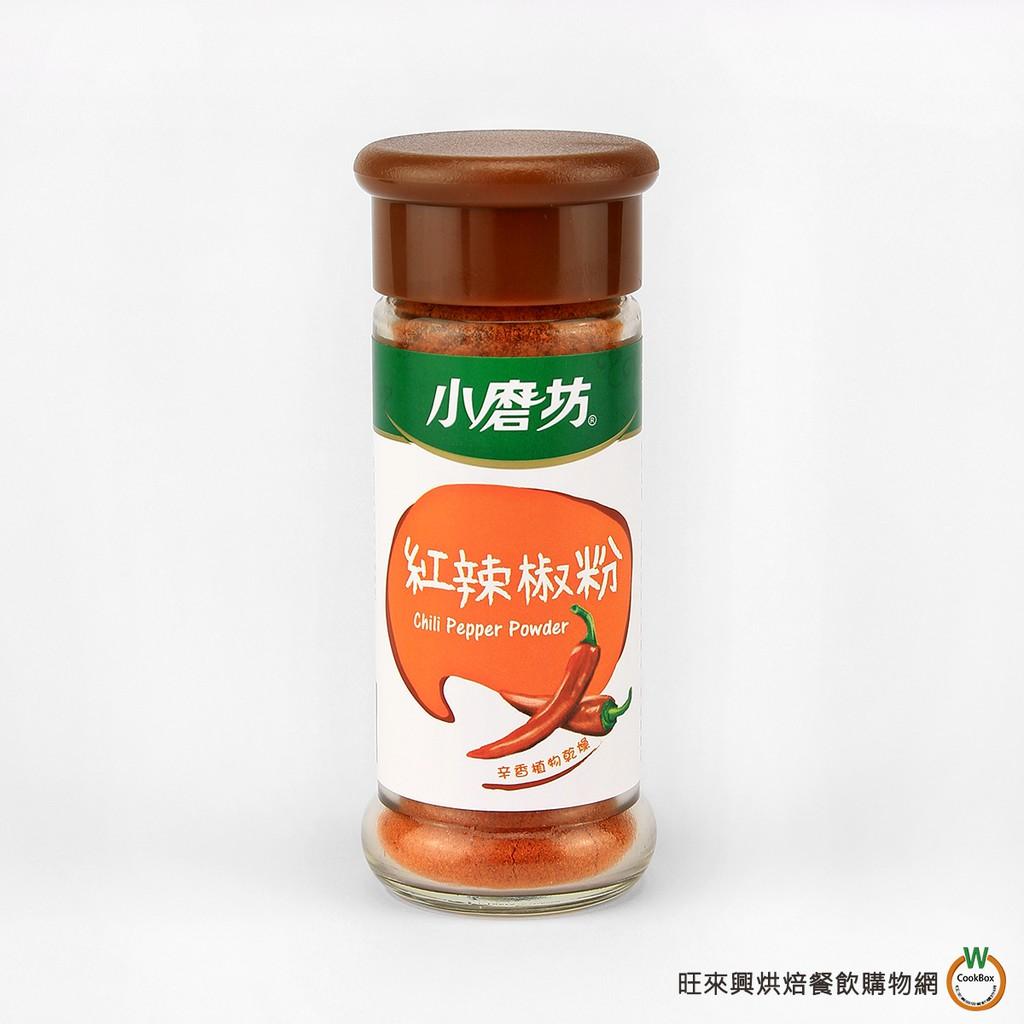 小磨坊WD 紅辣椒粉 27g (含瓶重157g) / 瓶