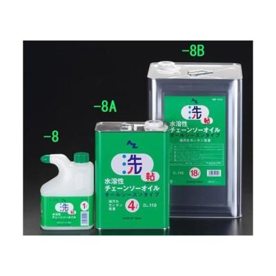 ESCO1.0L チェーンソーオイル(水溶性)[EA920AK-8]