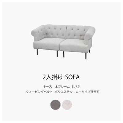 ソファ 2人掛け 二人掛け 2人 2P 1人 一人 ファブリック sofa ラブソファ 布張り ソファー おしゃれ かわいい