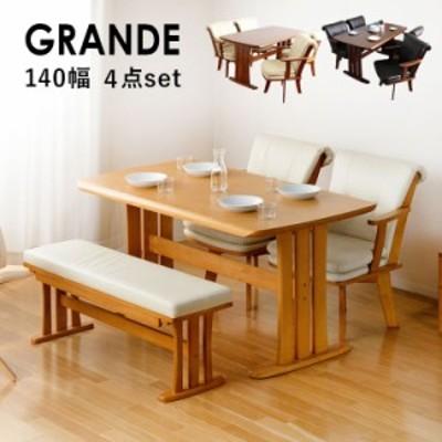 送料無料 インテリア 家具 グランデ ダイニングテーブルセット 140cm 4点 4人用 4人掛け 食卓テーブル ダイニングテーブル ブラウン アイ