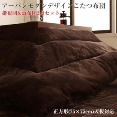 アーバンモダンデザインこたつ GWILT CFK グウィルト シーエフケー 掛布団 & 敷布団2点セット 正方形 (75×75cm) 天板対応