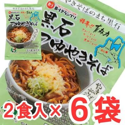 黒石つゆやきそば 2食(袋入)×6袋 青森B級グルメの一品 ケンミンSHOWで紹介