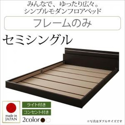 セミシングルベッド ローベッド 連結ベッド フロアベッド 照明付き コンセント付き Joint Wide ジョイントワイド フレームのみ セミシン