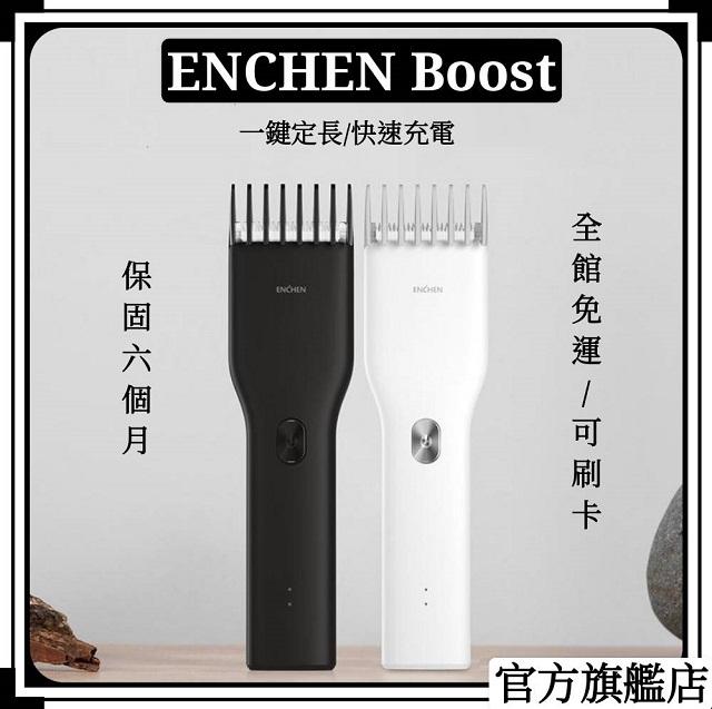 【ENCHEN/映趣】陶瓷刀頭電動理髮器Boost 充電式剃髮神器 兩檔控速 剪髮/修髮/剃毛(成人/兒童通用)