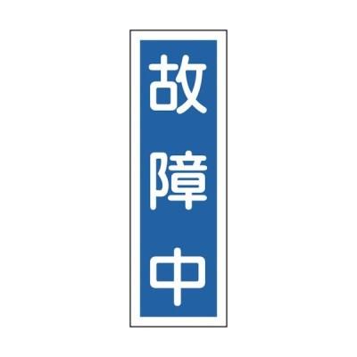 日本緑十字社 短冊型安全標識 故障中 360×120mm エンビ 縦型 093155 1枚 (お取寄せ品)