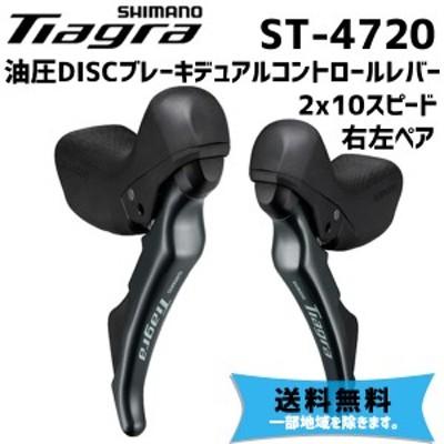 SHIMANO シマノ ST-4720 油圧ディスクブレーキ デュアルコントロールレバー 右左ペア 2×10S 送料無料 一部地域は除く