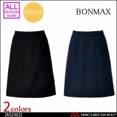 事務服 制服 BON ボンマックス Aラインスカート AS2302