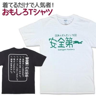 Tシャツ 安全第一 男女兼用 ユニセックス