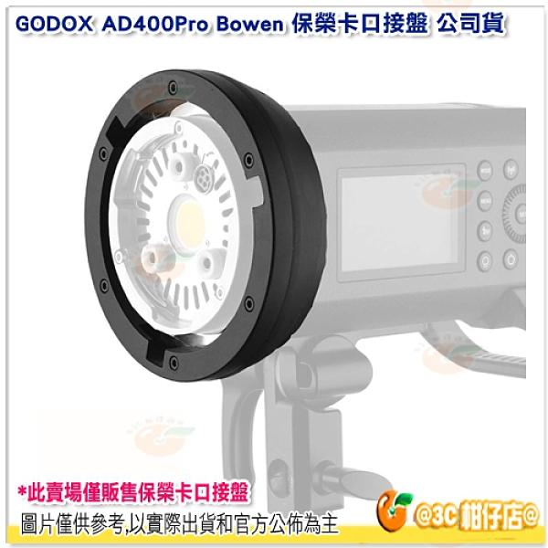 神牛 GODOX AD400Pro Bowen 保榮卡口接盤 公司貨 卡盤 轉接卡口 轉接座
