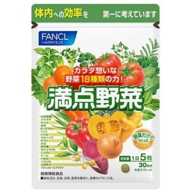 満点野菜 約30日分 [FANCL サプリ サプリメント 野菜サプリ 野菜 健康食品 健康サプリメント 野菜不足 健康サプリ