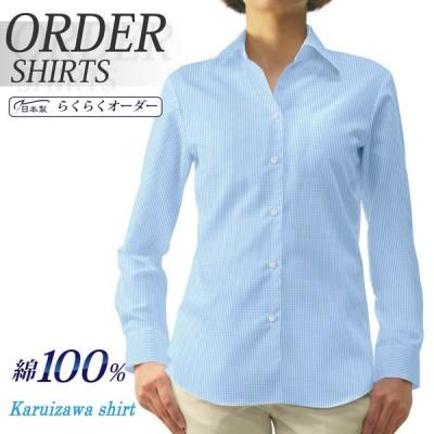 レディースシャツ らくらくオーダー 形態安定 綿100% 軽井沢シャツ Y30KZAA70
