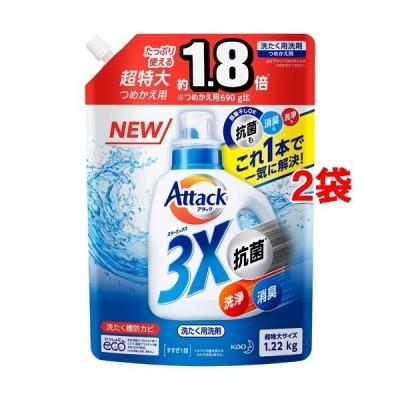 アタック3X 洗濯洗剤 つめかえ用 超特大サイズ ( 1.22kg*2袋セット )/ アタック