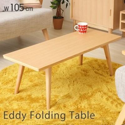 ローテーブル 北欧 おしゃれ テレワーク 折りたたみ センターテーブル リビング カフェ ナチュラル 木製 天然木 長方形 スリム エディ リ