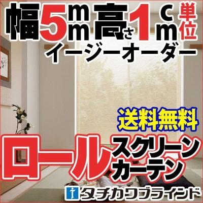 【送料無料】ロールスクリーン タチカワ ブラインド ロールカーテン デザイン 和 ブルー価格 パーユ RS-7060〜7061