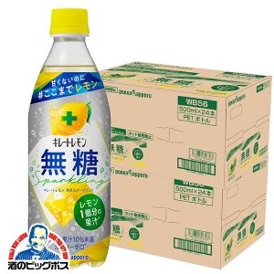 2021年3月29日新発売 送料無料 ポッカサッポロ キレートレモン 無糖スパークリング 500ml×2ケース/48本(048)