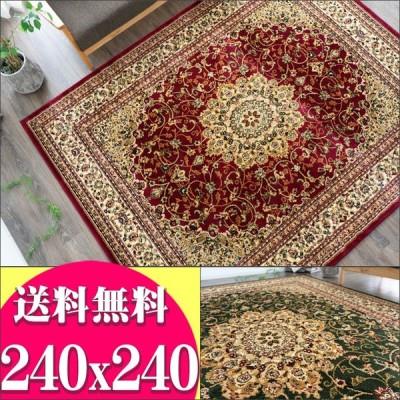 ラグ 絨毯 直輸入!トルコ製のお得な 絨毯 4.5畳 じゅうたん 240x240cm 送料無料 ウィルトン織り ラグマット 緑 赤