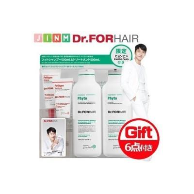 【韓国俳優 ヒョンビン ブランドモデルの洗髪剤】Dr.FORHAIR フィトセット【愛の不時着 Netflix 韓流 ドラマ】