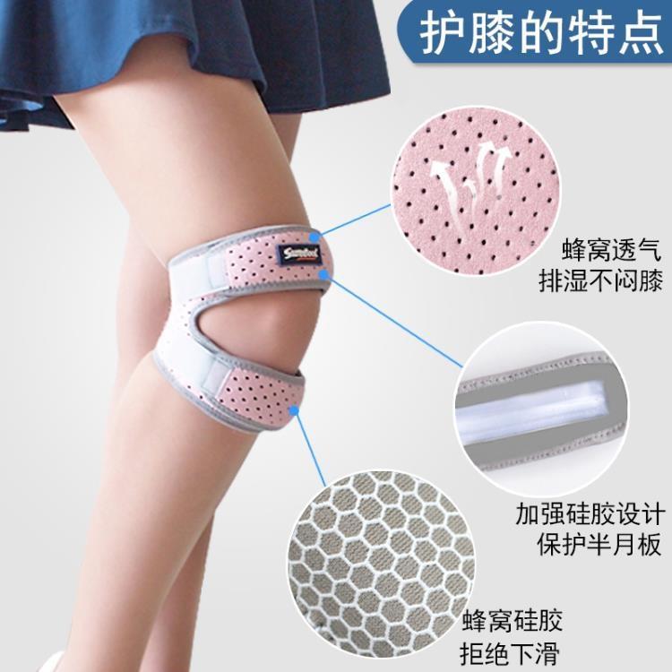 髕骨帶運動護膝女士專用半月板保護損傷關節固定夏季跑步膝蓋護具【免運】