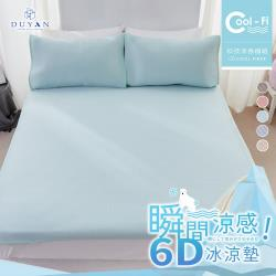 DUYAN竹漾-Cool-Fi 瞬間涼感6D冰涼墊-單人-多款任選