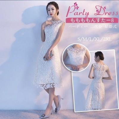 結婚式ドレスパーティーロングドレス二次会ドレスウェディングドレスお呼ばれドレス卒業パーティー成人式同窓会lfz356