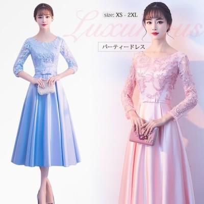 パーティードレス ロングドレス ロング ミモレドレス イブニングドレス マキシ丈 五分袖 編み上げ カラードレス サテン レース