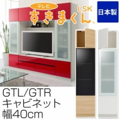 テレビ台 完成品 ガラス扉キャビネット GTL/GTR 幅40cm テレビすきまくん 日本製 選べるカラー全14色 国産家具