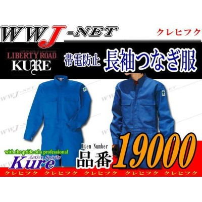 ツナギ服 帯電防止 長袖つなぎ服 kr19000 クレヒフク