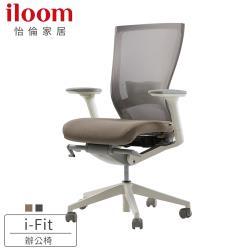 【iloom 怡倫家居】i-Fit 時尚美學舒活電腦椅 (辦公椅/人體工學椅)