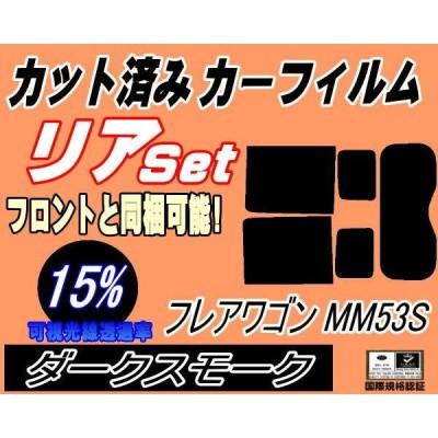 リア (b) フレアワゴン MM53S (15%) カット済み カーフィルム MM53S タフスタイル マツダ
