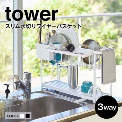 towerタワー スリムスリーウェイ水切りワイヤーバスケット  送料無料 シーンに合わせて使い方様々!スリムな水切りワイヤーバスケット2段。 大容量