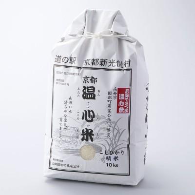 【オンライン限定】<道の駅 京都新光悦村>温心米コシヒカリクリーン白米10kg