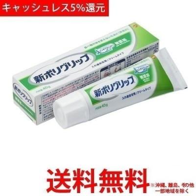 入れ歯安定剤 新ポリグリップ 無添加 40g ポリグリップ