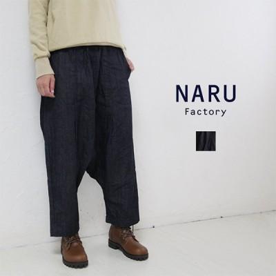 NARU ナル 638425 デニムサルエルパンツ 日本製 ボトムス コットン プミラ pumila ナチュラル 服 レディース おしゃれ ゆったり 大きいサイズ