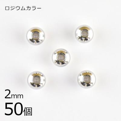 メタルビーズ ラウンド 真鍮 50個 ロジウムカラー 約2mm