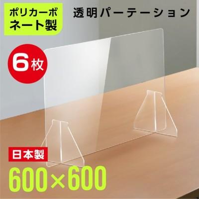 お得な6枚セット あすつく 日本製 透明アクリルパーテーション W600×H600mm   特大足付き 仕切り板 衝立 fpc-6060-6set