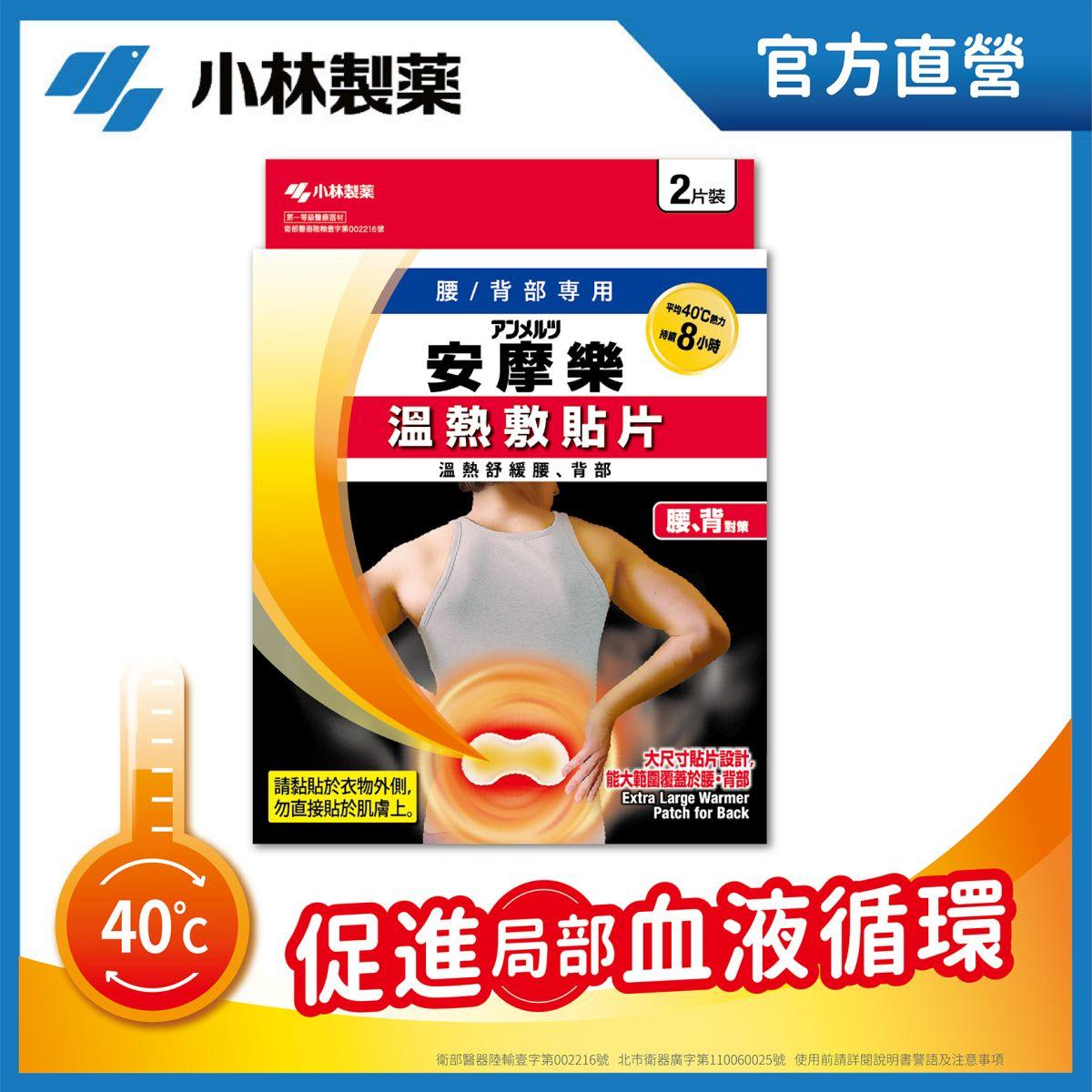 安摩樂溫熱敷貼片(腰背部專用)2片