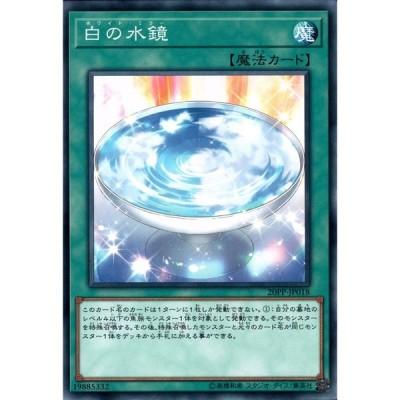 白の水鏡 【20PP-JP018】【N】_