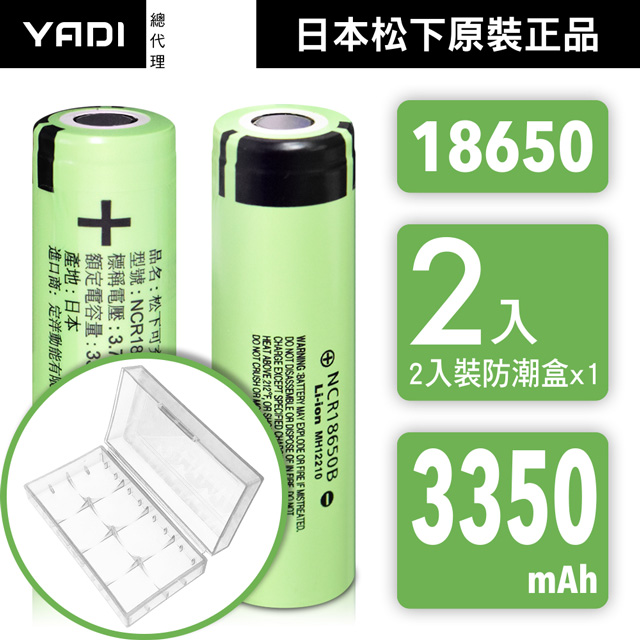 18650充電式鋰單電池(日本松下原裝正品)-3350mAh-2入