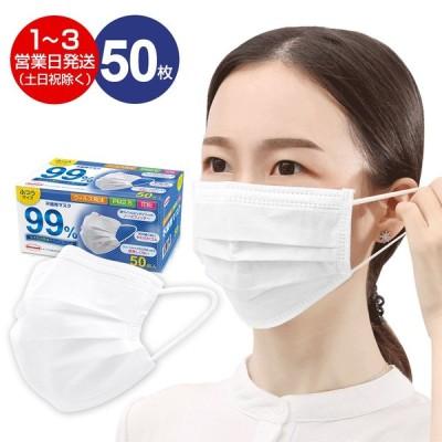 「在庫あり」マスク 50枚 フェイスマスク 3層構造 ウイルス対策 PM2.5対応 不織布 花粉対策 風邪予防 防護 花粉 防塵 50枚入 男女兼用 ホワイト