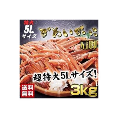 かに カニ 蟹 ずわい ズワイガニ ずわいがに 脚 3kg プレゼント カニ鍋 かに鍋