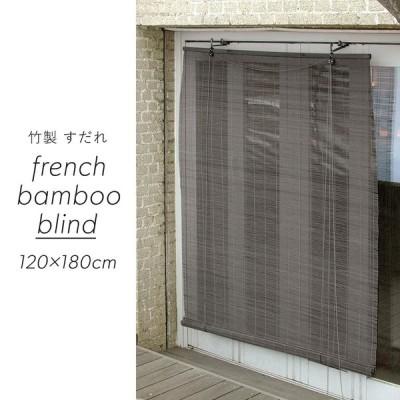 すだれ 簾 屋外 屋内 おしゃれ 竹すだれ フレンチバンブーブラインド L 120×180cm