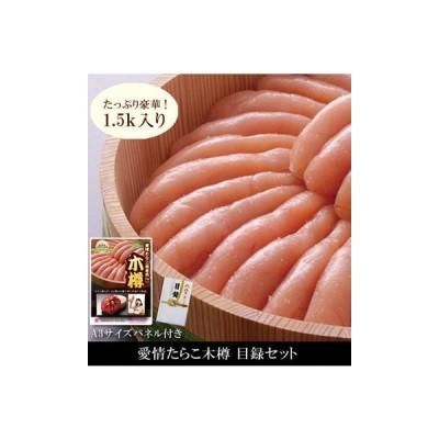 ギフト 愛情たらこ(無着色)1.5k木樽