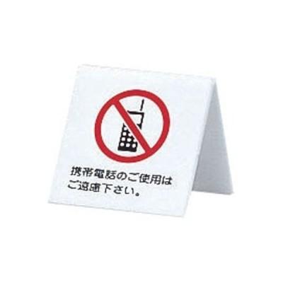 光 PSI20 アクリル卓上携帯電話禁止サイン(UP662-7)